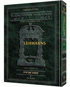 מסכת שביעית ב' ירושלמי ארטסקרול