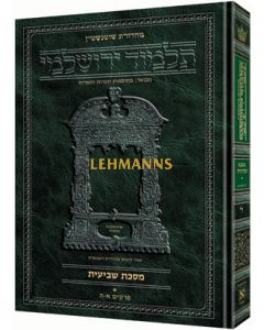מסכת תרומות ב' ירושלמי ארטסקרול