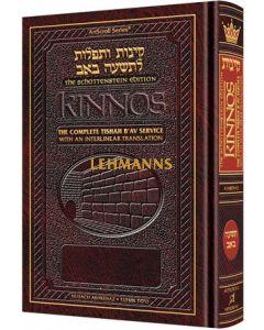 Schottenstein Edition Kinnos / Tishah B'av Siddur - Sefard - Full Size H/C