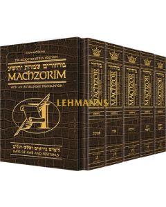 Schottenstein Interlinear Machzor 5 Vol. Set Pocket Size Maroon Leather - Sefard