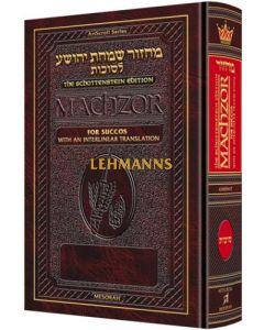 Schottenstein Interlinear Succos Machzor Full Size Ashkenaz