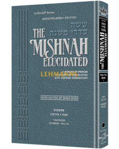 Schottenstein Ed. Mishnah Elucidated Gryfe Ed Seder Moed Volume 1