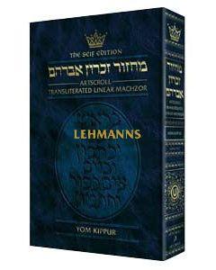 Machzor Transliterated: Full Size Yom Kippur Ashkenaz Leather Alligator Seif Ed