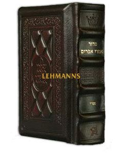 NEW Expanded ArtScroll Siddur Wasserman Ed. Hand-tooled Two-Tone Brown Leather