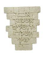 Art Judaica: Im Eshkachaich-Wall Hanging-Brick Design on Polyresin