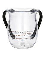 Art Judaica: Washing Cup - Acrylic-Multi Colour Netilat Yadaim Inscription (