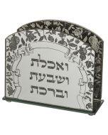 Art Judaica: Napkin/Birkat HaMazon Holder - Glass- Pomegranate Design