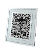 Art Judaica: Birkat Habayit -Framed - Glass Brick design