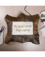 Yair Emanuel:Hot Plate Cover-Fabric Collage-Copper Shades with Lecha Dodi  Motif