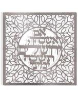 Dorit Judaica: Im Eshkachaich-Wall Hanging with Floral Design-Laser Cut-Stainless Steel