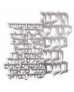 Dorit Judaica:Vezakeinu Blessing-Wall Hanging -Laser Cut-Stainless Steel