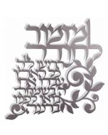 Dorit Judaica: Mizmor Letodah-Wall Hanging-Laser Cut-Stainless Steel