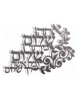 Dorit Judaica: Atah Shalom V'Beitecha-Wall Hanging-Flower Design- Stainless Steel