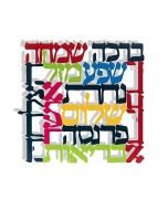 Dorit Judaica: Birkat Habayit-Wall Hanging-Multicolour-Laser Cut Stainless Steel