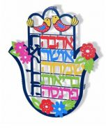 Dorit Judaica: Hamsa - Birkat Habayit - Wall Hanging-Multicolour-Laser Cut- Stainless Steel