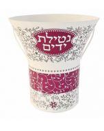 Dorit Judaica: Washing Cup -Red Floral Design - Aluminium