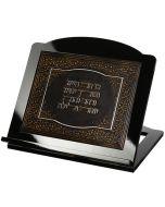 "Art Judaica: Shtender- Mahagony With Faux Leather ""Ki Heim Chyainu Inscription"