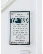 Feldart: Asher Yatzar Wall Plaque-Ashkenaz-Acrylic  - Transparent