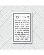 Feldart:Asher Yatzar  Wall Plaque -Edot Mizrach-Acrylic -  White/Grey